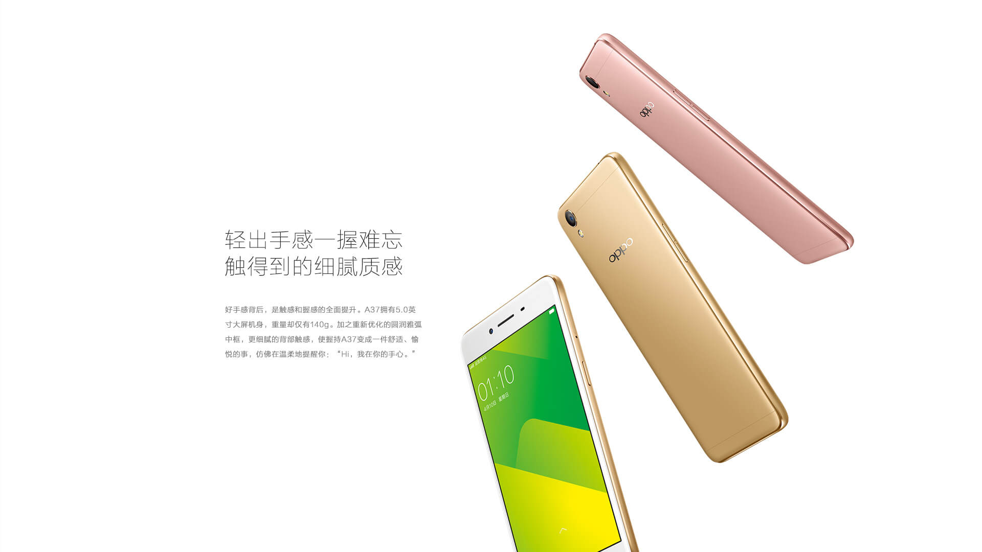 Oppo A37 Quietly Goes up for Sale in China – Weboo