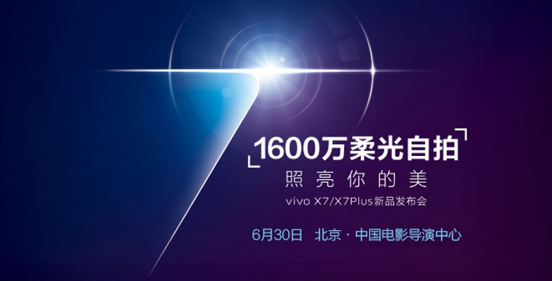 Vivo X7 and X7 Plus Will be Officially Unveiled on June 30th
