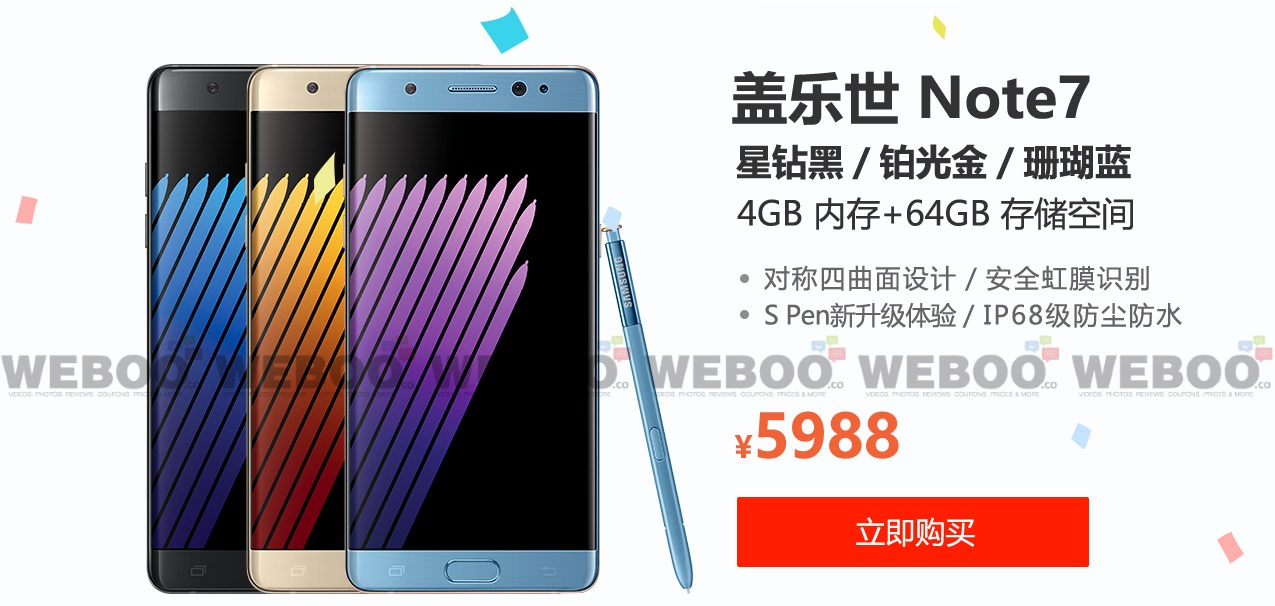 Galaxy Note 7 China Event Weboo-co